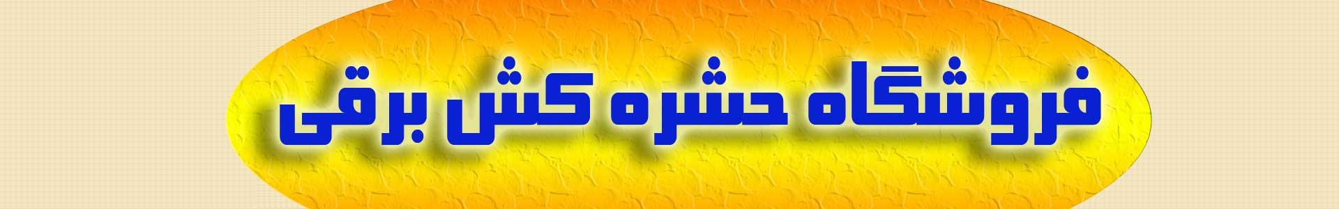 خرید حشره کش برقی دستگاه مگس کش پشه و سوسک کش مارک 2018